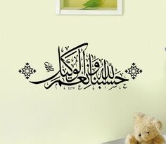 Image result for inspirational islamic calligraphy