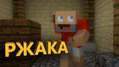 Майнкрафт видео РЖАКА! мультик зомби апокалипсис