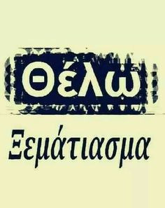 Funny Greek Quotes, Greek Memes, Funny Picture Quotes, Funny Quotes, Life Quotes, Funny Memes, Jokes, Motivational Quotes, Inspirational Quotes