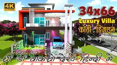 3D Walkthrough 🔥(34x66 फ़ीट 250 गज/Yards)🏠25 लाख में Latest Style House D...