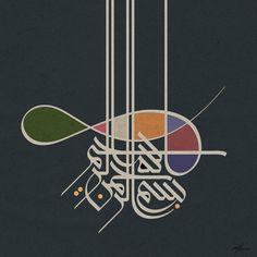بسم الله الرحمن الرحيم Places To Visit, Calligraphy, Artwork, Projects, Log Projects, Lettering, Work Of Art, Blue Prints, Auguste Rodin Artwork
