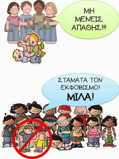 Stop Bullying, Anti Bullying, Social Skills For Kids, Greek Language, Play Therapy, School Projects, Special Education, Art Lessons, Teaching
