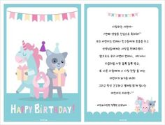 [made me] 2017 생일카드 Korean Text, Illustrations And Posters, Diy And Crafts, Hobbies, Happy Birthday, Diagram, Branding, Frame, Blog