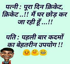 Funny messages hindi ideas for 2019 Love Quotes Funny, Funny Love, Funny Kids, Funny Snapchat Pictures, Funny Baby Pictures, Funny Memes About Work, Funny Jokes In Hindi, Funny Emoji Texts, Marathi Jokes