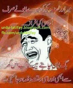 Urdu Latifay: Result Pakistan Jokes in Urdu 2014, Fraaz Jokes in...