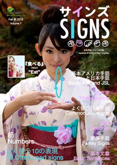 Sign Magazine Autumn 2013 - Deaf Japan