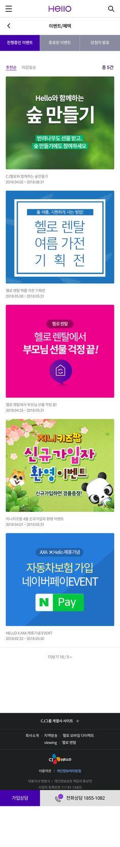 CJ Hello 이벤트 서브메인
