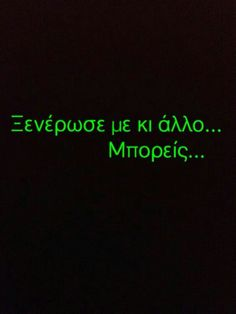 Funny Statuses, Soul Quotes, Life Philosophy, Special Quotes, Greek Quotes, Cool Words, Lyrics, Funny Quotes, Love You