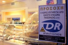 DR Electronics - Κλειστά κυκλώματα τηλεόρασης