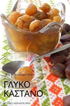Κολάζ Γλυκό Κάστανο Mandarin Juice, Kai, Heritage Recipe, Types Of Desserts, Winter Treats, Fruit Preserves, Fig Jam, Watermelon Rind, Edible Gifts