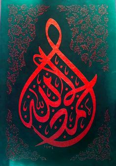 DesertRose:::Alhamdulillah::: Arabic calligraphy