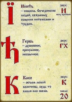 VK is the largest European social network with more than 100 million active users. Russian Language, Beautiful Fonts, Russian Art, Illuminated Manuscript, Runes, Initials, Mosaic, Knowledge, Calligraphy