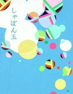 実技参考作品-デザイン・工芸科 一覧|芸大・美大受験のことなら埼玉県さいたま市浦和の美術予備校 「彩光舎美術研究所」