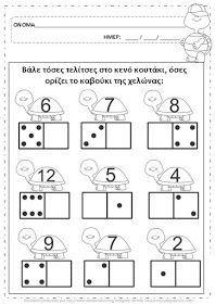 count to ten Kindergarten Math Worksheets, Teaching Math, Preschool Activities, Math Numbers, Homeschool Math, Math For Kids, Kids Education, Math Lessons, Pre School