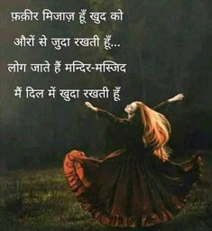 Shyari Quotes, Sufi Quotes, Hindi Quotes On Life, Status Quotes, Attitude Quotes, Poetry Quotes, Wisdom Quotes, Qoutes, Marathi Quotes