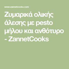 Ζυμαρικά ολικής άλεσης με pesto μήλου και ανθότυρο - ZannetCooks