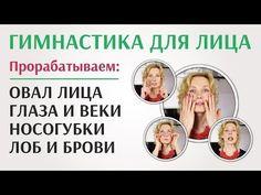 Гимнастика для лица (фейсбилдинг): овал лица, носогубные складки, морщины вокруг глаз - YouTube
