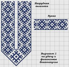 Новости Russian Embroidery, Folk Embroidery, Beaded Embroidery, Cross Stitch Embroidery, Embroidery Patterns, Crochet Patterns, Beaded Cross Stitch, Cross Stitch Borders, Cross Stitch Flowers