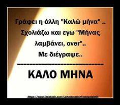 Καλό μήνα ! Funny Greek Quotes, Sarcastic Quotes, Funny Quotes, Funny Images, Funny Pictures, Speak Quotes, Funny Statuses, Puns, I Laughed