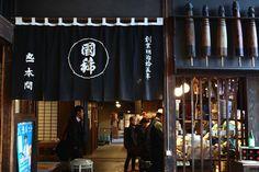 明治建築の酒蔵は見応えあり。日本最北の造り酒屋〈国稀酒造〉