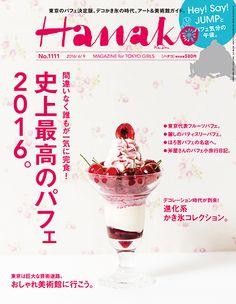 至上最高のパフェ2016 - Hanako No. 1111 | ハナコ (Hanako) マガジンワールド