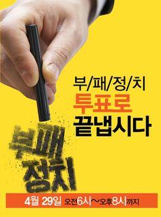 가만히 있지 않겠습니다. 투표하겠습니다. 부패정치 투표로 끝냅시다. 내일(수) 4.29 보궐선거 유권자분들은 꼭 투표해주십시오! 투표 안하면 안됩니다! #보궐선거 #투표참여