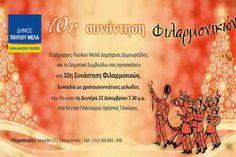 """Ο Δήμαρχος Παύλου Μελά κ. Δημήτρης Δεμουρτζίδης και το Δημοτικό Συμβούλιο σας προσκαλούν στη 10η Συνάντηση Φιλαρμονικών, Συναυλία με Χριστουγεννιάτικες Μελωδίες, που θα γίνει τη Δευτέρα 22 Δεκεμβρίου 7:30μμ στο Κέντρο Πολιτισμού """"Χρήστος Τσακίρης""""."""