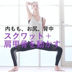 下腹ぺたんこポーズ | MY BODY MAKE(マイボディメイク) Pilates Workout, Butt Workout, Health Diet, Health Fitness, Muscle Training, Health Motivation, Workout Challenge, Nice Body, Excercise