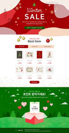 Event Banner, Web Banner, Web Design, Page Design, Christmas Powerpoint Template, Mobile Banner, Promotional Design, Oise, Ads Creative