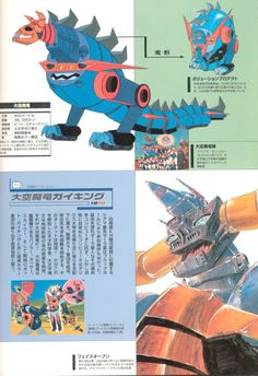 """scopi: """"They Coulda Been Voltron: Gaiking I guess """"combiner"""" is a relative term. The main Gaiking robot wasn't really made up of vehicles or autonomous units, though it did form from its. Robot Cartoon, Japanese Robot, Good Anime Series, Retro Toys, Vintage Toys, Mecha Anime, Super Robot, Popular Art, Anime Artwork"""