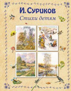 Суриков, Стихи детям