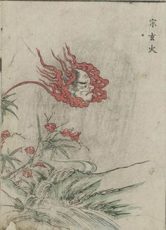 """Sōgenbi -- Fiery ghost of oil-thieving monk (based on Kyoto legend). The Kaibutsu Ehon (""""Illustrated Book of Monsters"""") is an 1881 book featuring woodblock prints of yōkai, or creatures from Japanese folklore. Illustrated by painter Nabeta Gyokuei."""