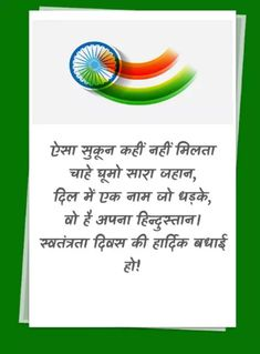 15-August-shayari Happy Independence Day Photos, Independence Day Hd Wallpaper, Independence Day Images Download, 15 August Independence Day, Happy 15 August, Happy New Year Gif, Happy New Year Images, January, 15 August Images