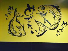 Otro mural que adorna las paredes de #hanakura