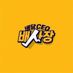 Ci Design, Typo Design, 7 Logo, Logo Branding, Packaging Design, Branding Design, Olive Young, Title Font, Typography