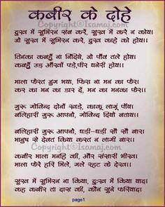 Kabir Amritvani Ebook