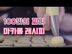 Cookie Desserts, No Bake Desserts, Macaron Recipe, Bread Cake, Something Sweet, Korean Food, Tamales, Macaroons, Bread Baking