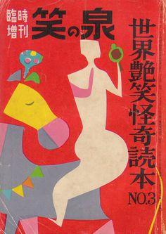Magazine cover 1957 笑の泉臨時増刊 世界艶笑怪奇読本No.3 昭和32年