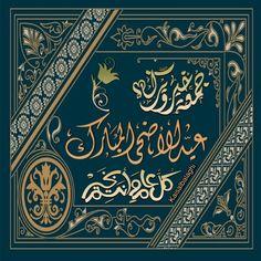 Eid Mubarik, Chalkboard Quotes, Art Quotes