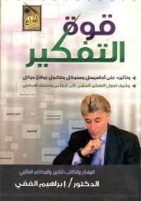 ibrahim elfiky books