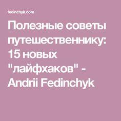 """Полезные советы путешественнику: 15 новых """"лайфхаков"""" - Andrii Fedinchyk"""