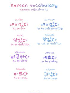 ❋learn korean - common adjectives II❋