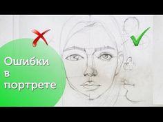 Самые популярные ошибки в портрете! /Drawing| Mistakes| Portraits - YouTube