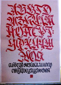 Fraktur Cyrillic