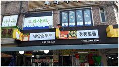 바뀐 정릉시장 점포 간판..보는 재미 쏠~쏠 : 네이버 블로그