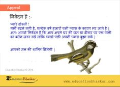 Appeal: Put some water in tub, vessels for thirsty birds in summer. Appeal by educationbhaskar.com
