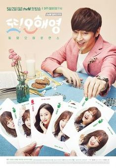 Oh Hae Young AgaintvN2016-7.jpg