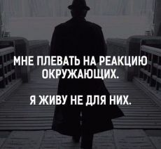 Wise Quotes, Motivational Quotes, Inspirational Quotes, The Words, My Life My Rules, Russian Quotes, Truth Of Life, Favorite Quotes, Thoughts