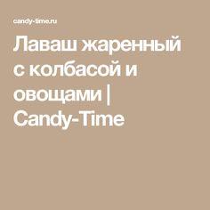 Лаваш жаренный с колбасой и овощами | Candy-Time