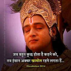 Krishna Quotes In Hindi, Radha Krishna Love Quotes, Radha Krishna Pictures, Lord Krishna Images, Krishna Mantra, Radha Krishna Songs, Radha Krishna Photo, Krishna Lila, Hare Krishna